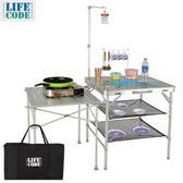 【LIFECODE】多功能鋁合金料理桌(有湯杓架+燈架+鋁桌+置物網)附揹袋