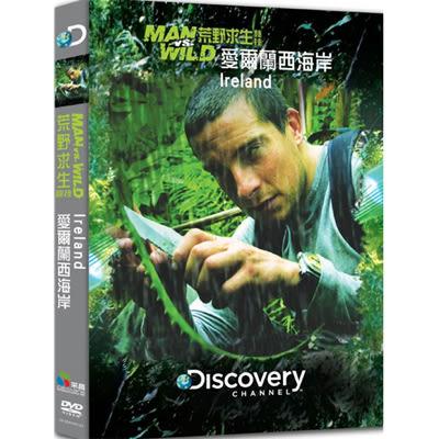 Discovery-荒野求生秘技:愛爾蘭西海岸DVD