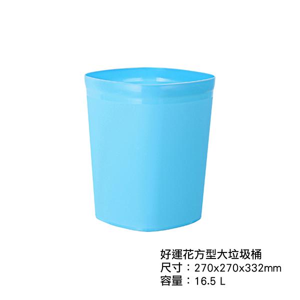 台灣製造 家庭用(方型)垃圾桶 廁所 客廳 臥室 創意防傾倒 開口式垃圾筒 16.5L 好運花