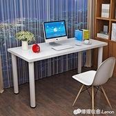 電腦桌 電腦桌辦公桌子家用簡易寫字台書桌臥室長條桌學習桌化妝桌可定做