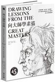 向大師學素描:米開朗基羅、達文西、林布蘭等, 分析100 幅文藝復興大師人體素描,..