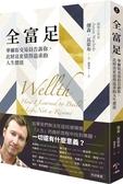 (二手書)全富足 :華爾街交易員告訴你,比財富更值得追求的人生價值