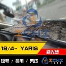 【麂皮】18年後 最新 yaris 避光墊 / 台灣製、工廠直營/ yaris避光墊 yaris 避光墊 yaris 麂皮 儀表墊