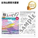 Yamaha 極上日本流行歌曲鋼琴樂譜 ALL THE BEST (進階、高級) 日本進口 官方獨賣樂譜