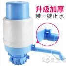 桶裝水抽水器手壓式礦泉純凈水桶吸水壓水器家用飲水機大桶吸水器 小時光生活館