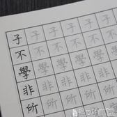 練字帖 繁體字字帖硬筆成人楷書簡繁對照兒童三字經鋼筆古風香港練字帖本 寶貝計畫