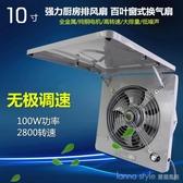 10寸廚房排氣扇強力家用窗式高速抽風機排風扇全金屬抽油換氣扇 YTL LannaS
