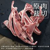 【超值免運】帶骨羊小排頭尾邊2包組(300公克/包)
