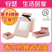 香水造型附鏡收納盒 化妝鏡 首飾盒 置物盒 小物盒 珠寶盒 非 項鍊 手鍊 耳環 戒指