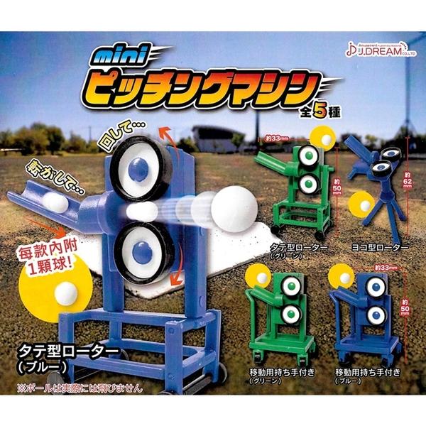 全套5款【日本正版】迷你棒球發球機 扭蛋 轉蛋 模型 擺飾 迷你發球機 迷你投球機 J.DREAM - 859089
