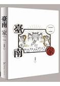 臺南 家(藝術書盒典藏版)