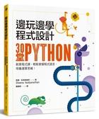 邊玩邊學程式設計:30堂Python創意程式課,輕鬆掌握程式語言,培養運算思維!