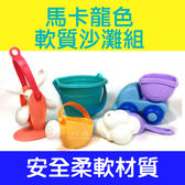 馬卡龍色軟質沙灘玩具6件組 不挑色 海灘玩具 沙灘鏟子 軟質水桶 水車 灑水器