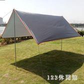 戶外遮陽棚 休閒天幕露營防雨攜帶多用途停車休閒大帳篷LB18453【123休閒館】