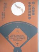 【書寶二手書T4/體育_OSI】你,怎麼能不愛台灣棒球_林言熹