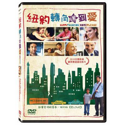 紐約轉角遇到愛DVD