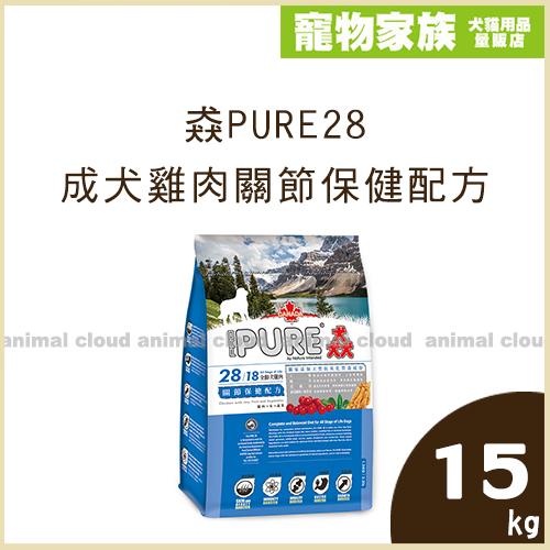 寵物家族-[贈Mr.Bone多效潔牙骨95g1包]猋 PURE28 成犬雞肉關節保健配方15kg