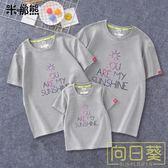 親子裝 2019新款夏季一家三口幼兒園活動裝純棉短袖T恤母女裝洋氣親子裝