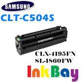 SAMSUNG CLT-C504S 相容碳粉匣(藍色)【適用機型】CLX-4195fn / SL-C1860fw /另有K504S/C504S/M504S/Y504S