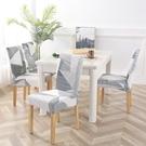 椅子套 彈力萬能通用餐桌椅子套罩墊子靠背一體板凳套北歐四季家用凳子套