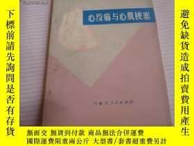 二手書博民逛書店罕見心絞痛與心肌梗塞Y25254 陳亦璣 內蒙古人民出版社 出版