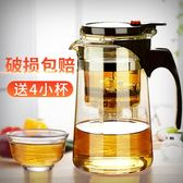 飄逸杯防爆可拆洗功夫泡茶壺家用沖茶器過濾內膽玻璃茶壺套裝茶具 店家有好貨