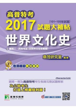 高普特考2017試題大補帖【世界文化史】(101~105年試題)三、四等