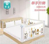 床圍欄寶寶防摔防護欄垂直升降通用嬰兒童大床1.8米2床邊防掉擋板   名購居家