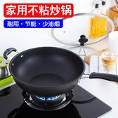 炒鍋不粘鍋無油煙鐵鍋不沾鍋32/34/36cm燃氣電磁爐鍋炒菜鍋具YS