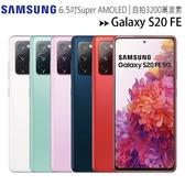 SAMSUNG Galaxy S20 FE (6G/128G) 6.5吋5G三主鏡超強攝影旗艦手機◆
