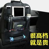 皮革車載座椅收納袋掛袋車用椅後背置物袋汽車靠背儲物袋車內用品BL 【好康八八折】