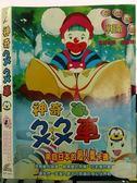 挖寶二手片-X20-023-正版VCD*動畫【神奇ㄅㄨㄅㄨ車(4)】-來自日本的超人氣卡通