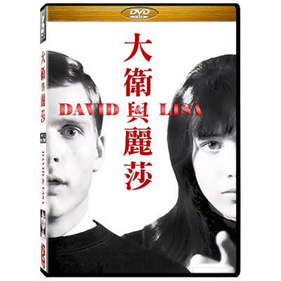 大衛與麗莎DVD