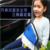 『蕾漫家』【G001】現貨-兒童安全帶固定器 汽車防勒安全帶調整器 安全帶套 4色可選