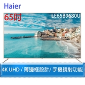 海爾 Haier 65吋 4K 高解析 HDR 液晶顯示器 LE65B9680U