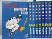 【書寶二手書T7/漫畫書_OSW】替身棒球手_1~8集合售_青山廣美