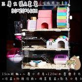 全透明鼠籠別墅 壓克力鼠籠 透明鼠籠 豪華鼠屋 倉鼠 黃金鼠 寵物鼠 寵物鼠專用