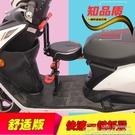 紓困振興 電動摩托踏板車電瓶車前置兒童折疊座椅小孩寶寶安全帶娃車坐凳 居樂坊