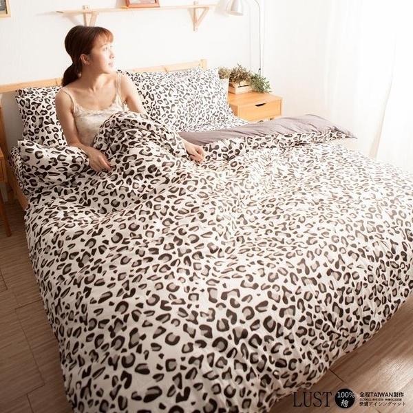 【LUST】白雲豹紋 100%純棉、雙人5尺精梳棉床包/枕套/薄被套四件組、台灣製