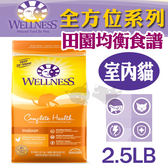 PetLand寵物樂園《Wellness Complete Health全方位系列》田園均衡-室內貓 2.5磅/ 獲WDJ