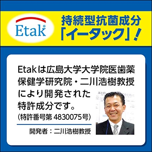 ▶現貨◀日本 Eisai Etak 濕紙巾 60枚入長效持續1週【小福部屋】