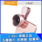 《免運》 LIEQI LQ-031 0.6X 超廣角 自拍神器 手機鏡頭 無暗角 抗畸變 抗變形 無變形 手機夾