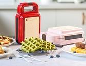 烤麵包機三明治機早餐機華夫餅面包機輕食機多功能吐司壓烤機三文治機JD 220V-  美物 交換禮物