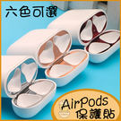 (加購品請於備駐所需型號)AirPods3代防塵保護貼 AirPods1 2 耳機貼紙 金屬防塵貼 內蓋貼膜 蘋果耳機