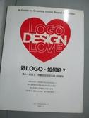 【書寶二手書T2/設計_XEO】好LOGO,如何好?_大衛.艾瑞