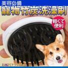 【培菓平價寵物網】DYY》天然竹碳纖維寵物美容SPA洗澡梳
