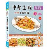 中餐烹調丙級必勝精選2018