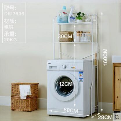溢彩年華洗衣機置物架滾筒陽臺收納架廁所衛生間馬桶架子雜物架(DKI7636)
