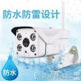監視器監控器無線wifi 家用門口室外高清夜視防水攝像頭  手機遠程 爾碩數位3c