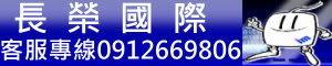 長榮國際資訊有限公司 全店促銷活動
